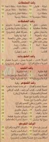 Abo Walid menu Egypt
