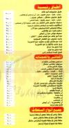 Abu Khaled menu Egypt