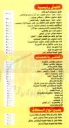 منيو ابو خالد  مصر