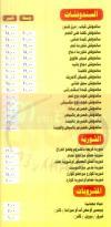 مطعم ابو خالد  مصر