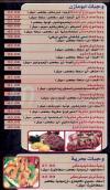 Abu Mazen al sory menu