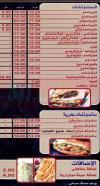 مطعم ابو مازن السوري  مصر