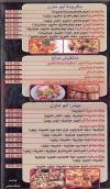 Abu Mazen al sory delivery menu