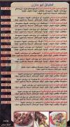 Abu Mazen al sory online menu