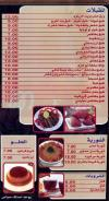 Abu Mazen al sory menu prices