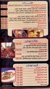 Abu Mazen al sory menu Egypt 1