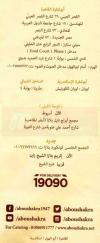 Abou Shakra menu Egypt 2