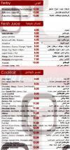 Abu Mazen Crepe menu Egypt