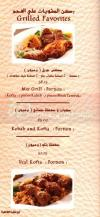 Abou Shakra menu Egypt 8