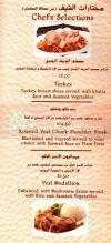 Abou Shakra menu Egypt 11