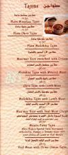 Abou Shakra menu Egypt 12
