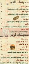 Adam menu Egypt
