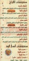 مطعم ادم  مصر