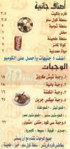 ادم  مصر منيو بالعربي