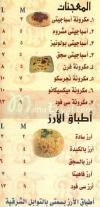 ادم  مصر الخط الساخن