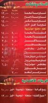 Ahl El Ordon menu