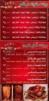 Ahl El Ordon egypt