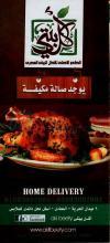 Akl Beety online menu