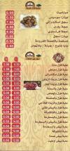Al Aelat menu