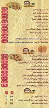 Al Aelat menu Egypt