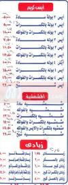 Alban El akkad menu Egypt