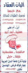 ألبان العقاد  مصر منيو بالعربي