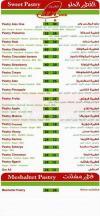 منيو اليكس وان  مصر