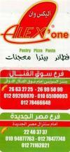 رقم اليكس وان  مصر