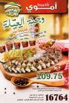 Amway menu