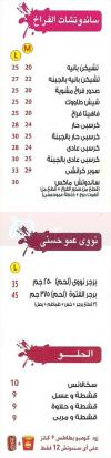 Amo Hosny menu