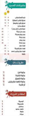 Amo Hosny menu Egypt