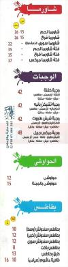 Amo Hosny egypt