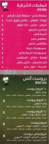 Anas el Demeshky menu