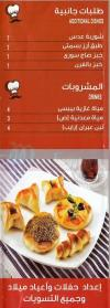 Anas el Demeshky menu Egypt
