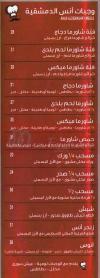 Anas el Demeshky online menu