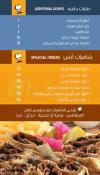 Anas el Demeshky menu Egypt 2