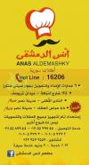 Anas el Demeshky menu Egypt 1