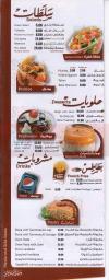 مطعم ارابياتا  مصر