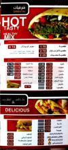 مطعم ارزاق الكوثر  مصر