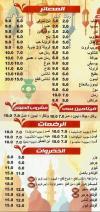 Ashraf Farghaly menu