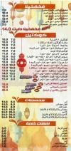 مطعم اشرف فرغلى  مصر
