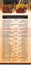 مطعم اشيان كورنر  مصر