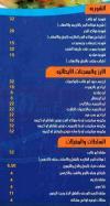 Abou Ghaly menu