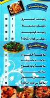 Asmak Elnafourh menu