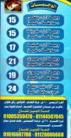 Asmak Elnafourh menu Egypt