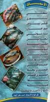 Asmak Elnafourh egypt