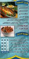 Asmak Elnafourh delivery