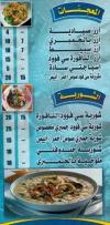 Asmak Elnafourh delivery menu