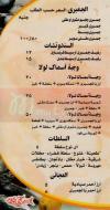 Asmal Elwalaa menu
