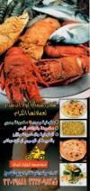 مطعم اسماك الولاء  مصر